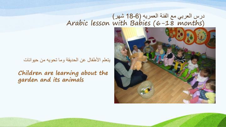 درس العربي مع الفئة العمريه (6-18 شهر)