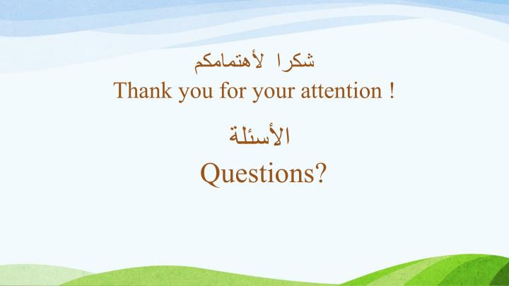 شكرا  لأهتمامكم