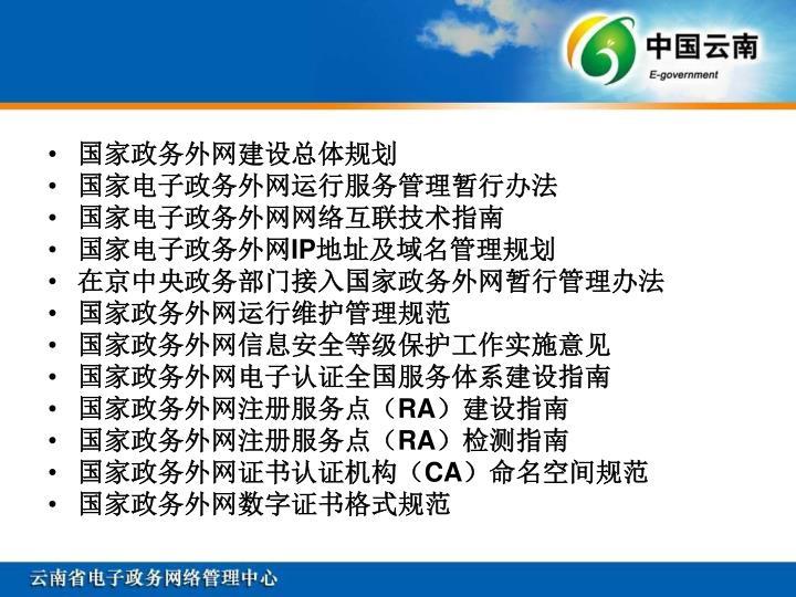 国家政务外网建设总体规划