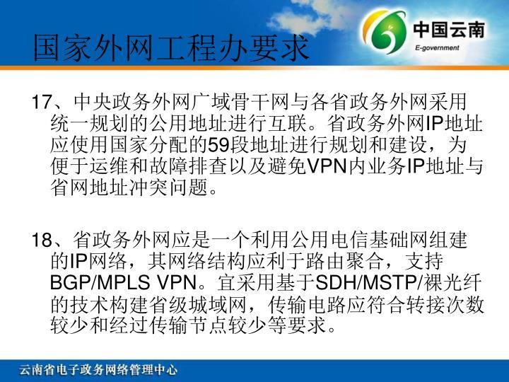 国家外网工程办要求