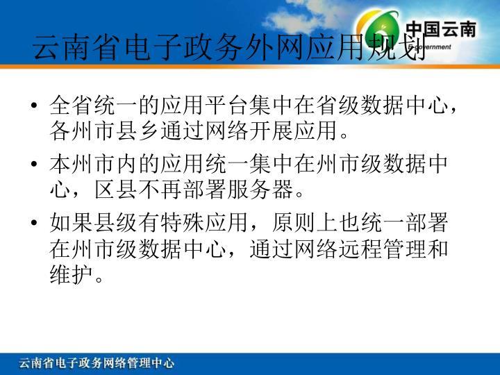云南省电子政务外网应用规划