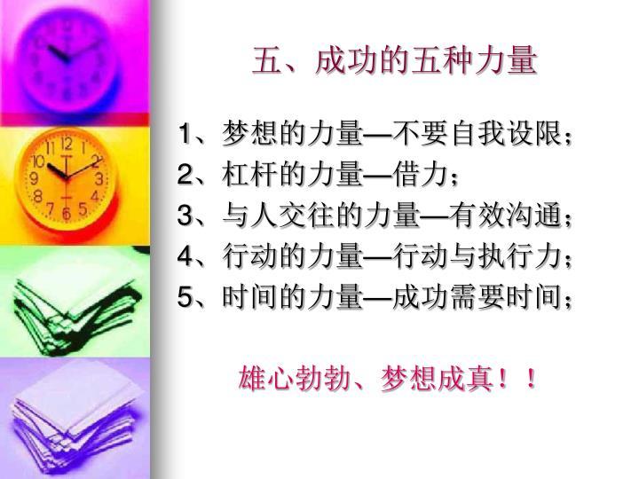 五、成功的五种力量