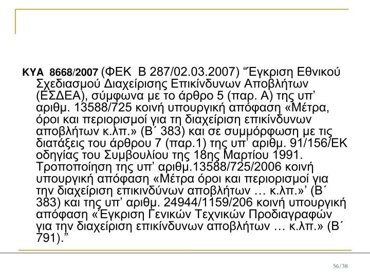 KYA  8668/2007