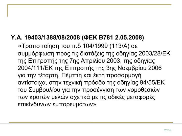 Υ.Α. 19403/1388/08/2008 (ΦΕΚ Β781 2.05.2008)