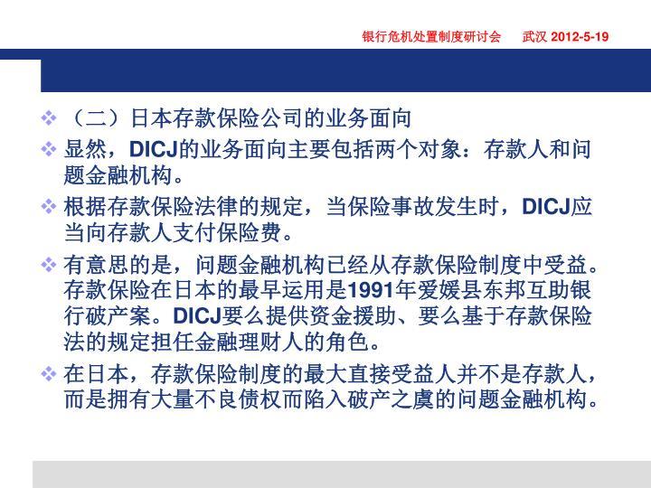 (二)日本存款保险公司的业务面向