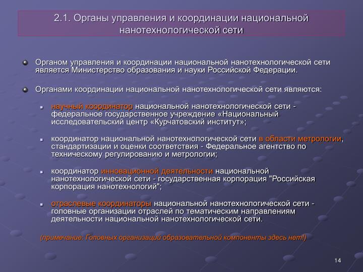 2.1. Органы управления и координации национальной нанотехнологической сети