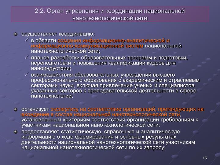2.2. Орган управления и координации национальной нанотехнологической сети