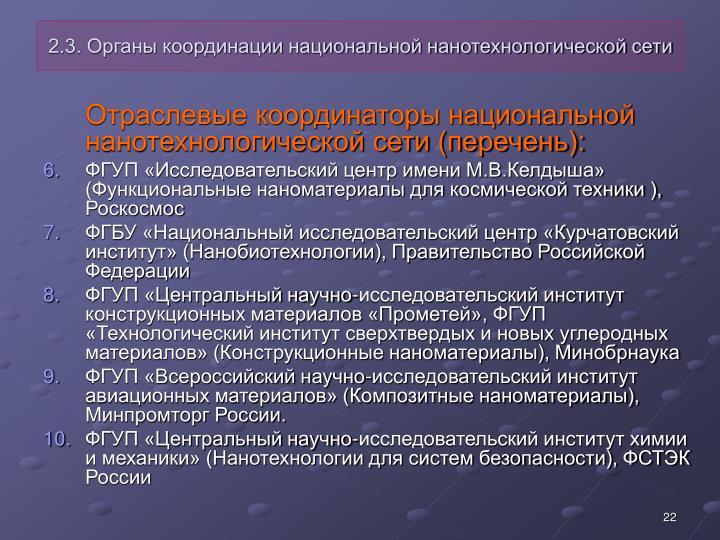 2.3. Органы координации национальной нанотехнологической сети