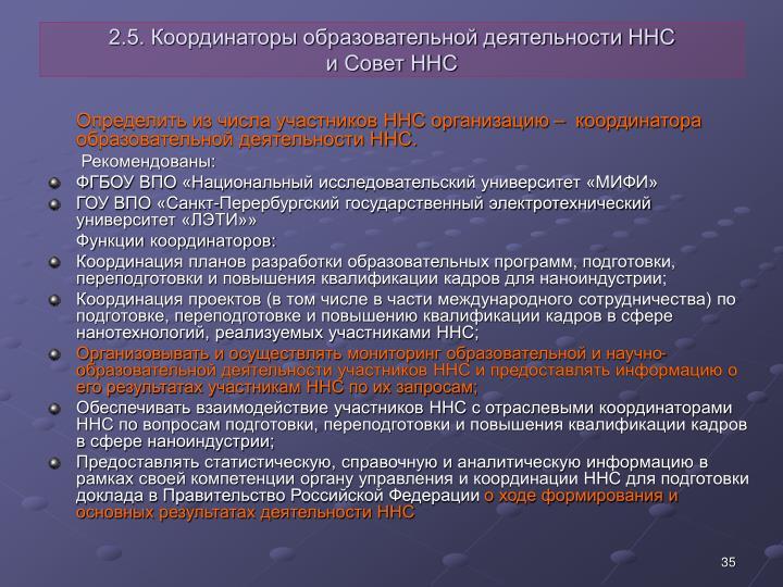 2.5. Координаторы образовательной деятельности ННС
