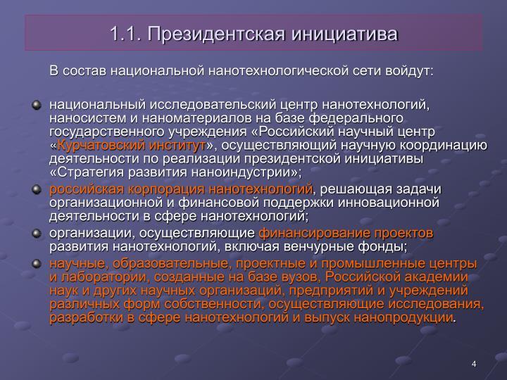 1.1. Президентская инициатива