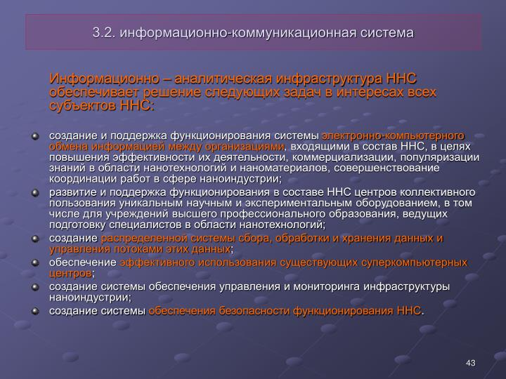 3.2. информационно-коммуникационная система