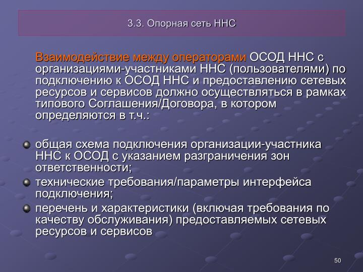 3.3. Опорная сеть ННС