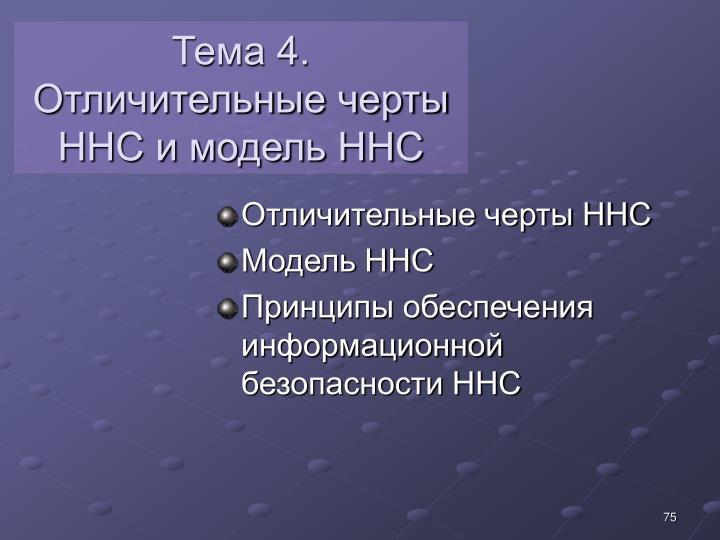 Тема 4. Отличительные черты ННС и модель ННС
