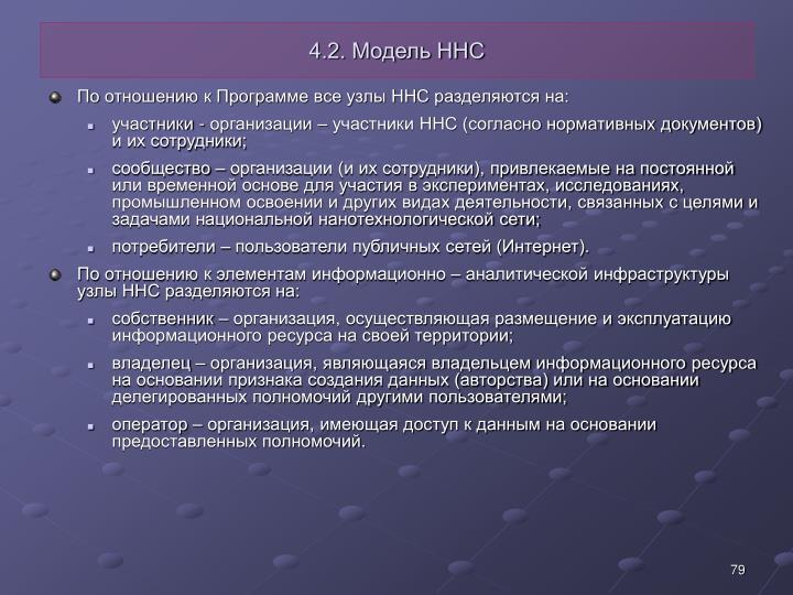 4.2. Модель ННС