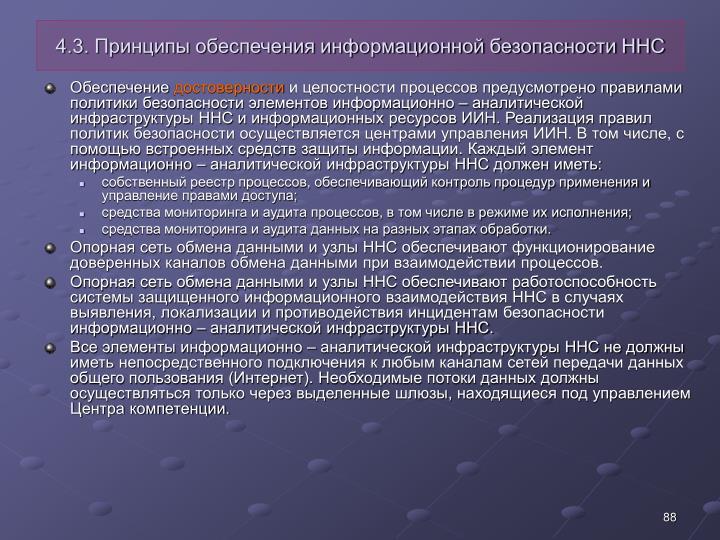 4.3. Принципы обеспечения информационной безопасности ННС