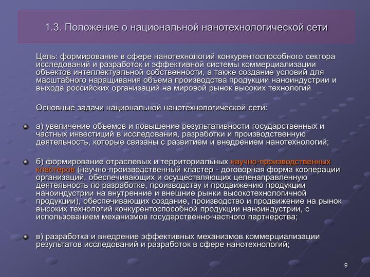 1.3. Положение о национальной нанотехнологической сети