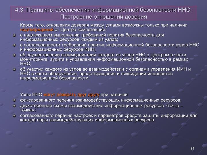 4.3. Принципы обеспечения информационной безопасности ННС. Построение отношений доверия
