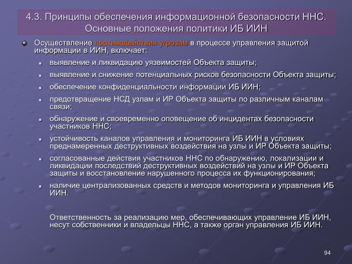 4.3. Принципы обеспечения информационной безопасности ННС. Основные положения политики ИБ ИИН