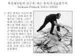 jackson pollock 1912 1956