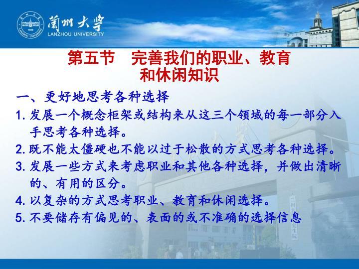 第五节  完善我们的职业、教育