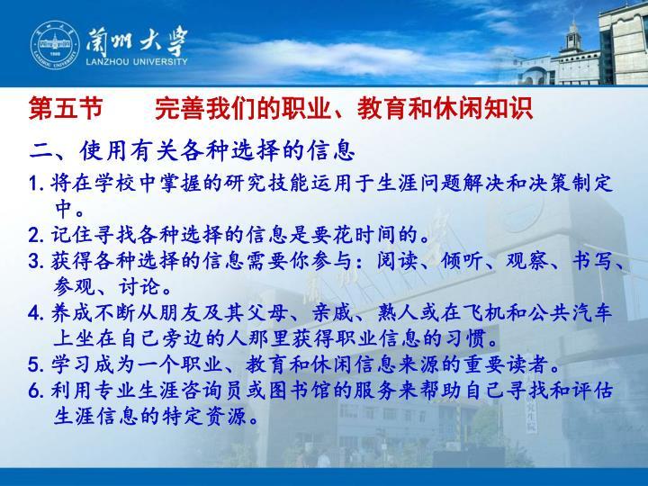 第五节    完善我们的职业、教育和休闲知识