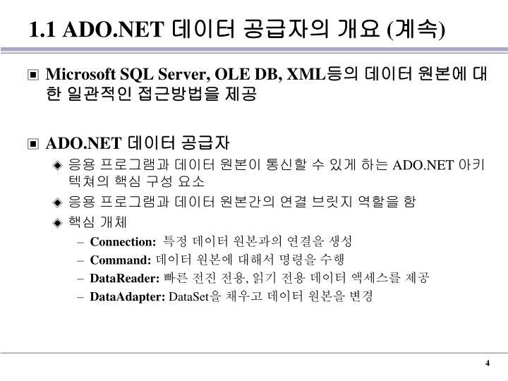 1.1 ADO.NET