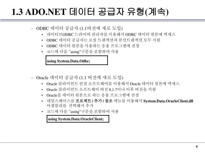 1.3 ADO.NET
