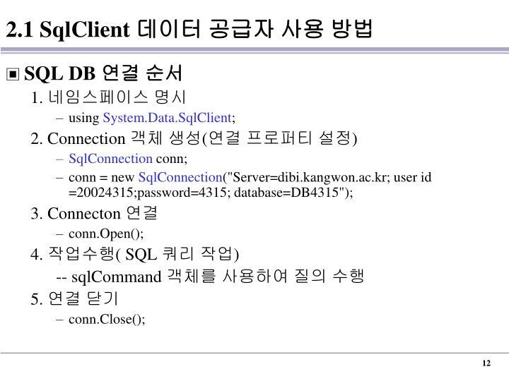 2.1 SqlClient