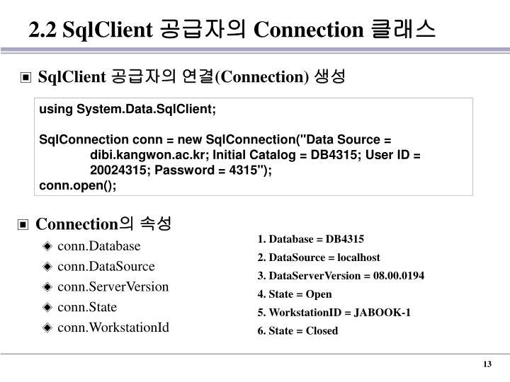 2.2 SqlClient