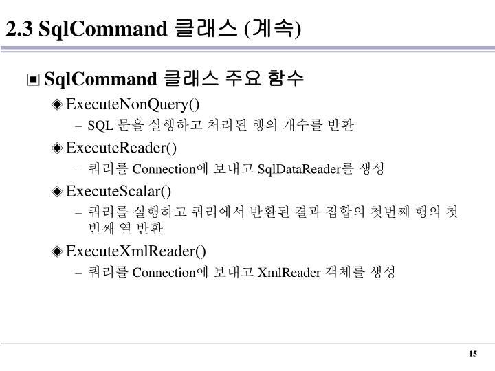 2.3 SqlCommand
