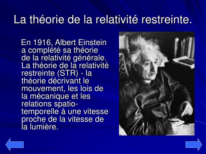 La théorie de la relativité restreinte.