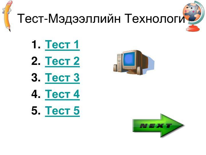 Тест-Мэдээллийн Технологи
