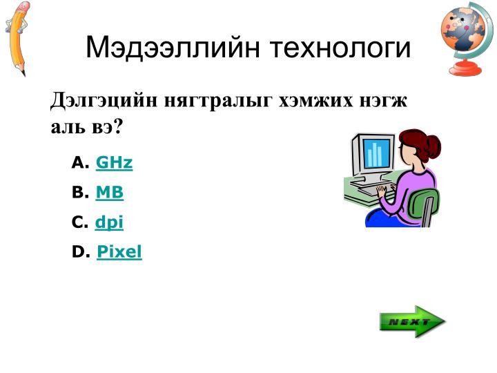 Мэдээллийн технологи