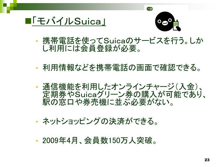 「モバイルSuica」