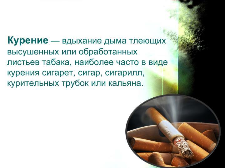 Как бороться с алкоголизмом и курением