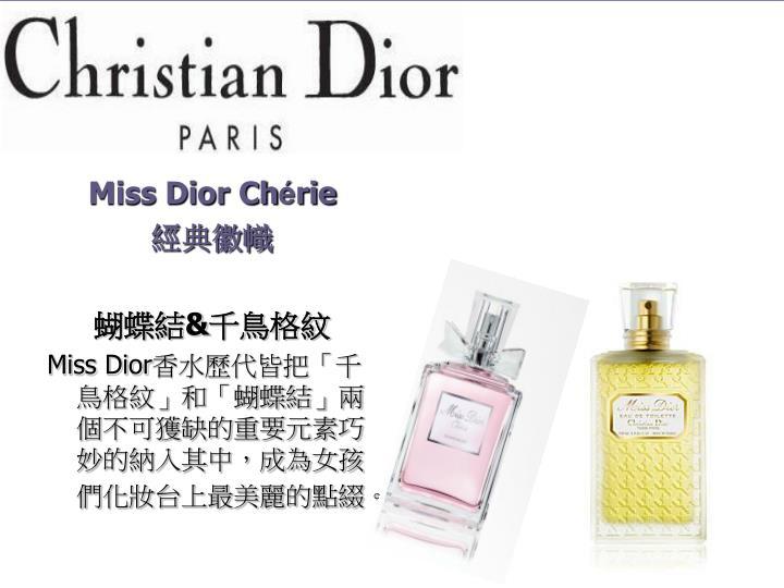 Miss Dior Ch