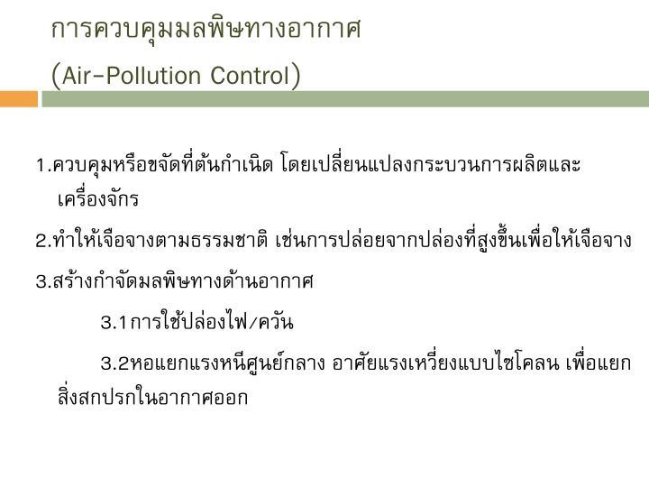 การควบคุมมลพิษทางอากาศ