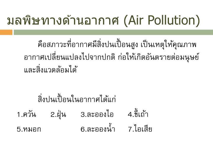 มลพิษทางด้านอากาศ