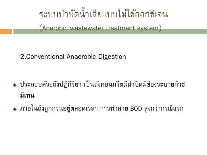ระบบบำบัดน้ำเสียแบบไม่ใช้ออกซิเจน
