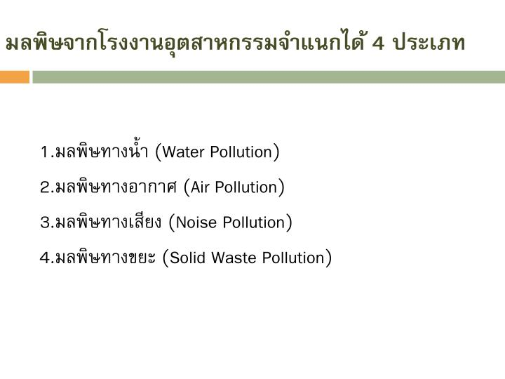 มลพิษจากโรงงานอุตสาหกรรมจำแนกได้ 4 ประเภท