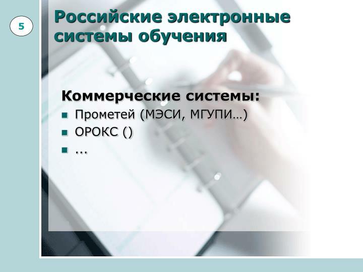 Российские электронные системы обучения