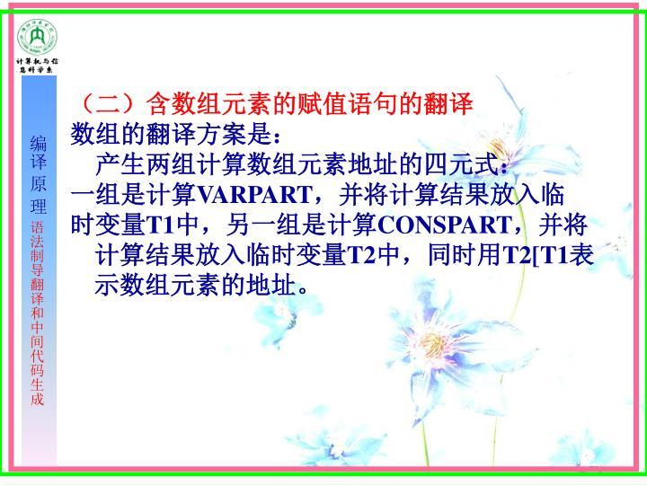 (二)含数组元素的赋值语句的翻译