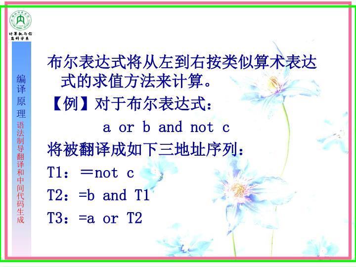 布尔表达式将从左到右按类似算术表达式的求值方法来计算。
