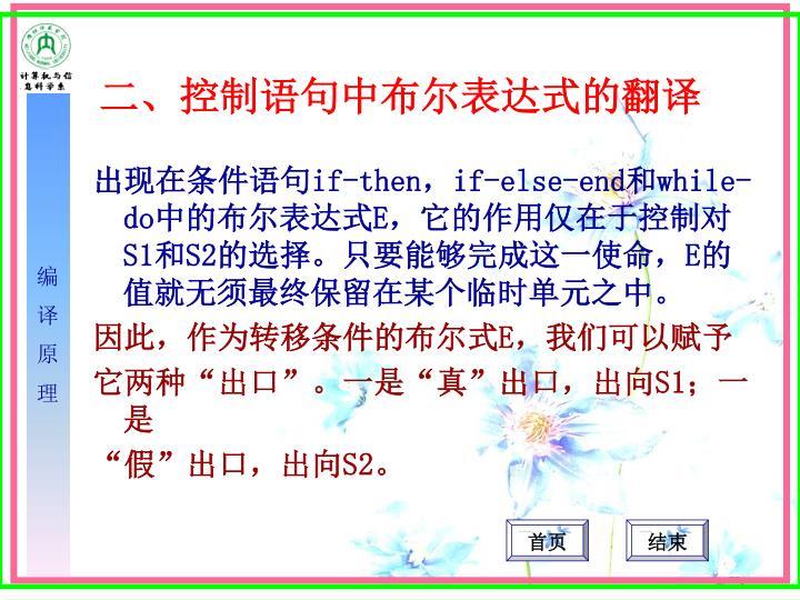 二、控制语句中布尔表达式的翻译