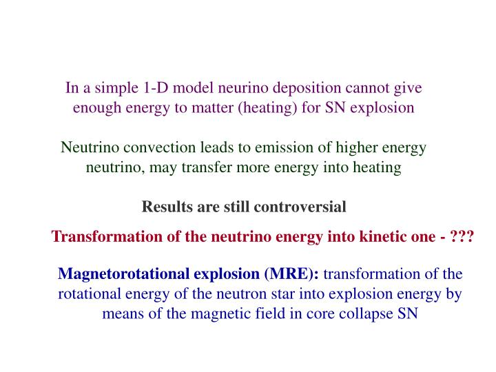 In a simple 1-D model neurino deposition cannot give enough energy to matter (heating) for SN explosion
