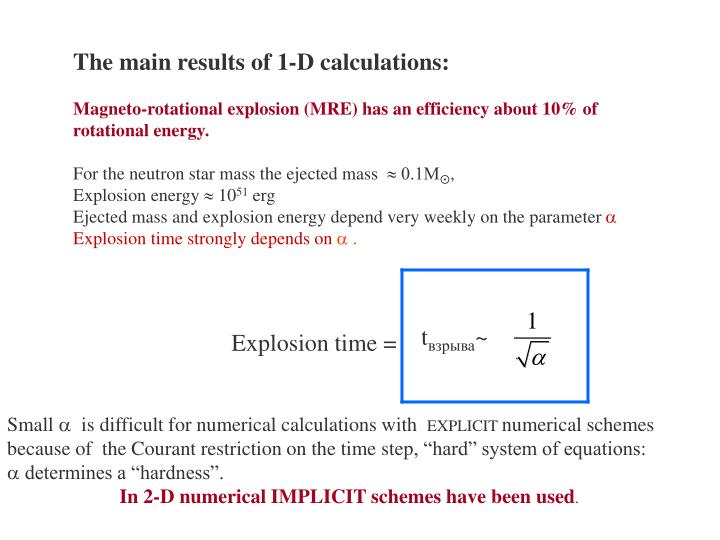 The main results of 1-D calculations: