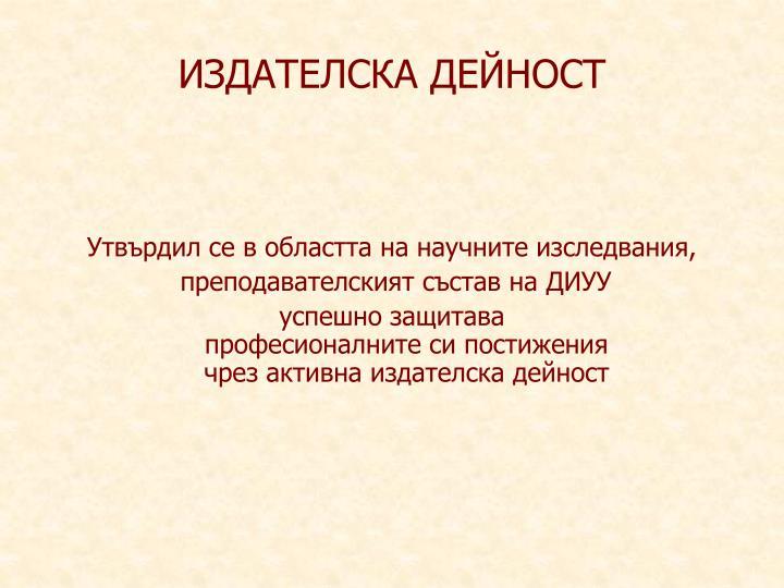 ИЗДАТЕЛСКА ДЕЙНОСТ
