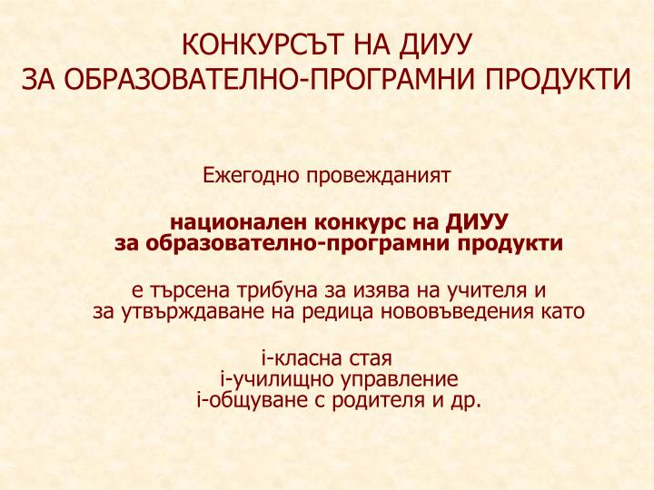 КОНКУРСЪТ НА ДИУУ