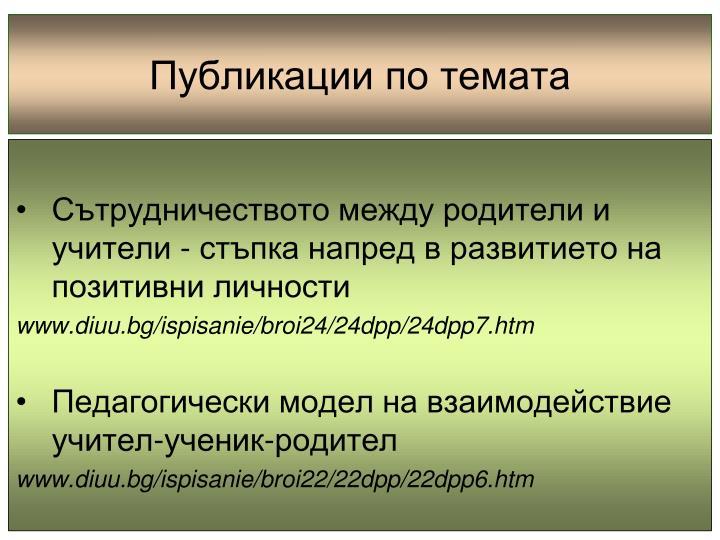 Публикации по темата