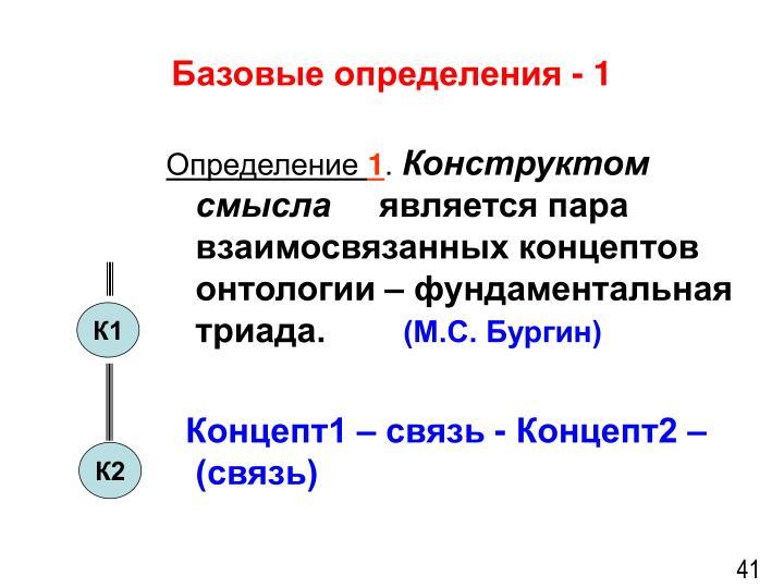 Базовые определения - 1